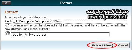 extract wordpress - مجلة ووردبريس