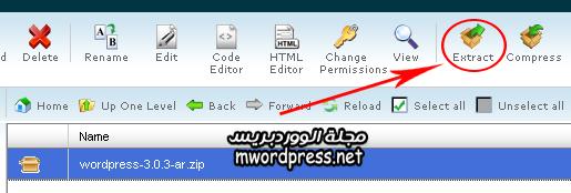 unzip wordpress - مجلة ووردبريس