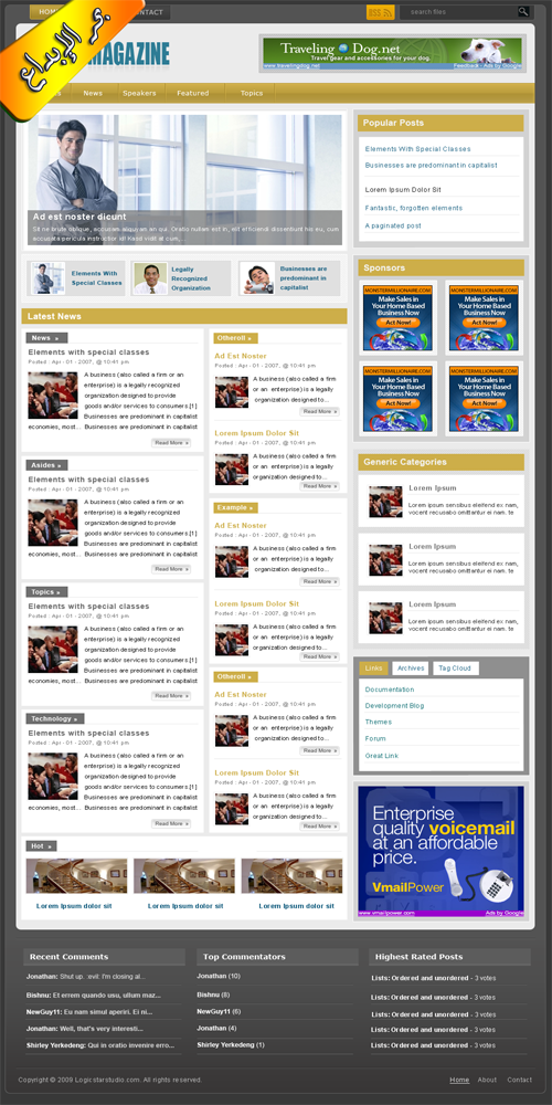 news magazine - مجلة ووردبريس