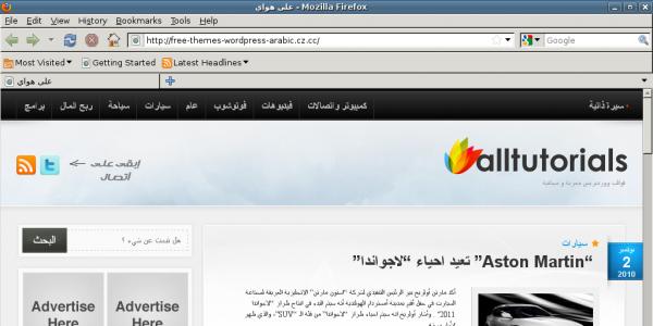 110113 221512 firefox 3.6.3 ubuntu 8 - مجلة ووردبريس