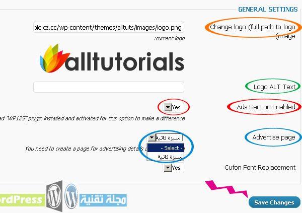 alltutos page options1  - مجلة ووردبريس