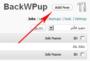 BackWPup add new - مجلة ووردبريس