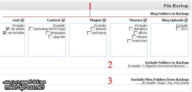 BackWPup files exclude - مجلة ووردبريس