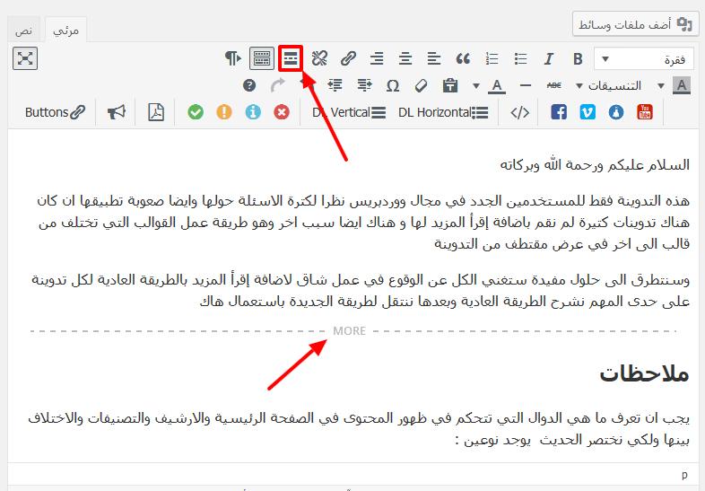 wordpress editor continue button - مجلة ووردبريس