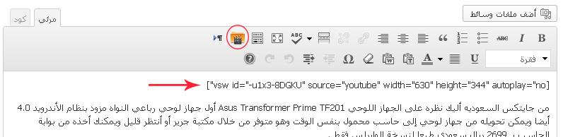 amnews-add-videos-shortcode