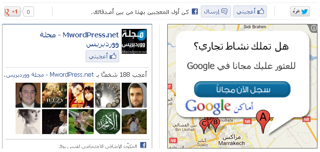 amnews-advert+facebookbox