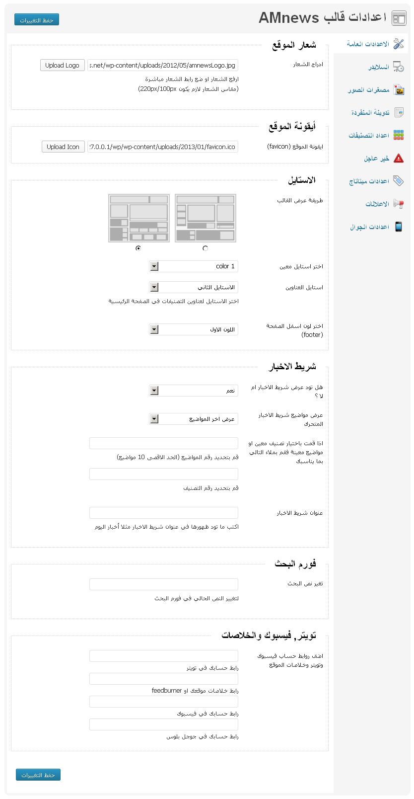 amnews-general-settings
