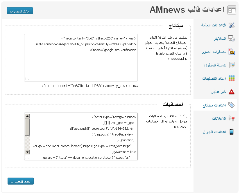 amnews-metatag-settings