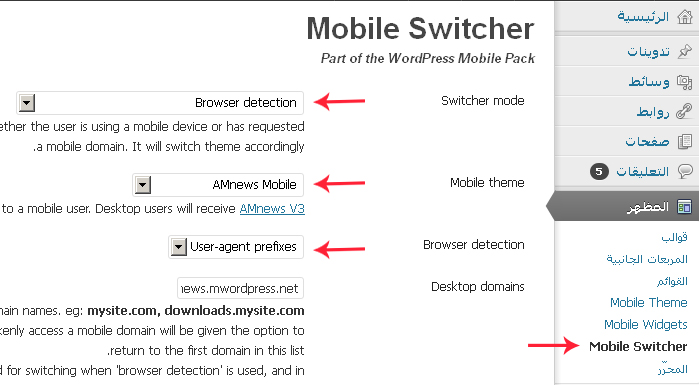 amnews-mobile-pack-switcher