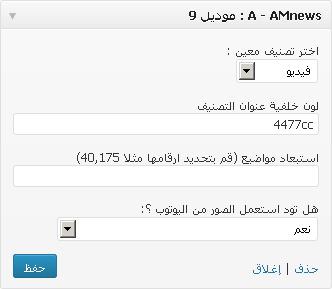 amnews-module9