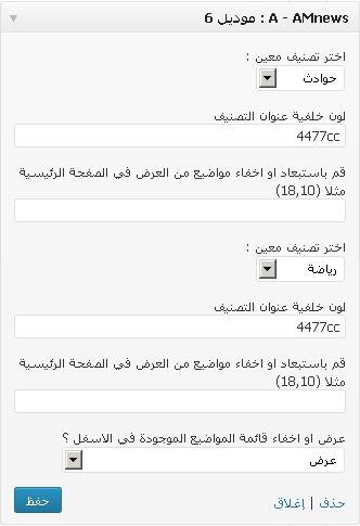 amnews-modules6