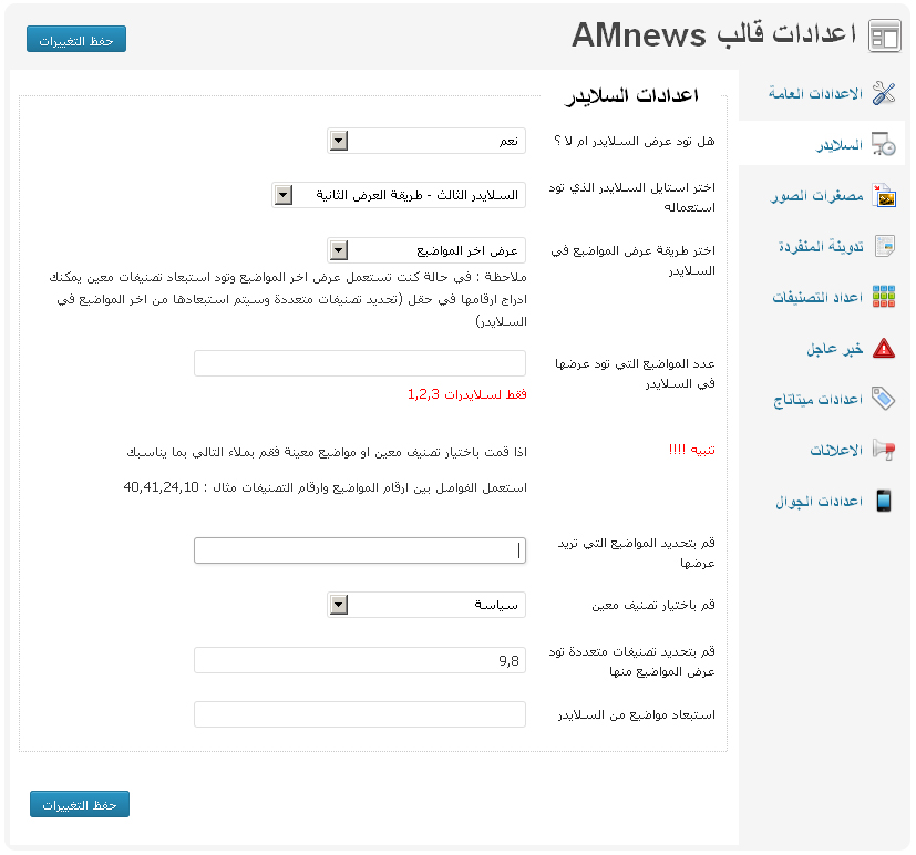 amnews-slider-settings
