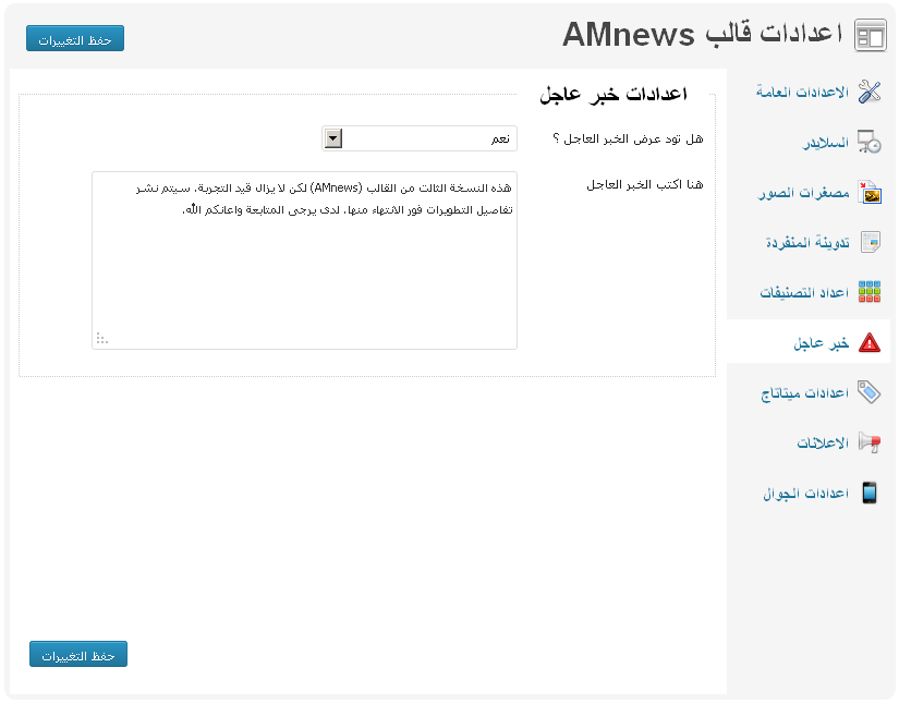 amnews-urgent
