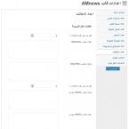 advert settings amnews  - مجلة ووردبريس