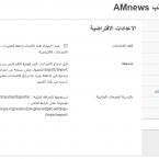 default settings amnews  - مجلة ووردبريس