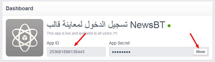 facebook app id - مجلة ووردبريس