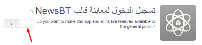 facebook live app - مجلة ووردبريس