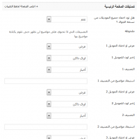 mobile-setting-categories-modules