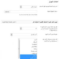 mobile-setting-logo-tabber